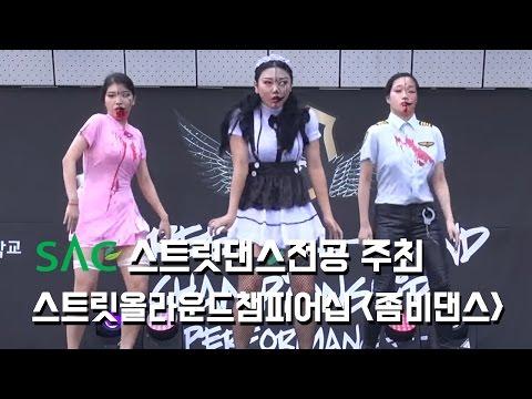 (약혐)서울종합 예술실용 학교 좀비댄스