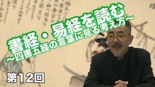 第11回 礼記・春秋左伝・詩経 〜五経を学ぼう〜