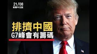 G7峰会再见贸易分歧,为何特朗普建不成「对华战线」?中国对美国是挑战,对欧盟却是机遇《新闻今日谈》21082019   新西兰华人电视 World TV