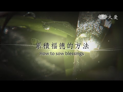 How to Sow Blessings