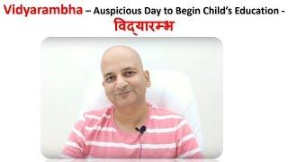 Vidyarambha - Auspicious Day to Begin Child's Education