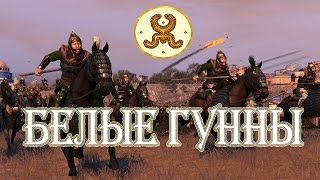 Total War Attila - Белые Гунны. Стрим #1