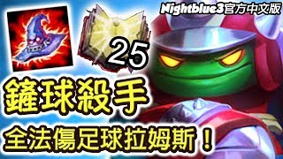 「Nightblue3中文」*全新造型* 史上最可愛的殺人足球!破千法傷拉姆斯打野! (中文字幕) -LoL 英雄聯盟
