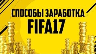 Как заработать 100k монет в FIFA 17 UT
