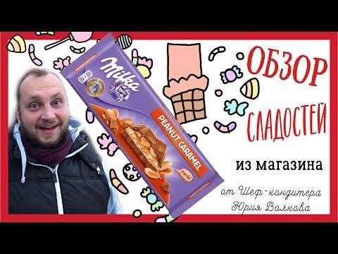 Пробуем сладости из Европы ✪ Шоколад Милка с арахисом и карамелью ✪ Milka Caramel Peanut