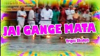 Jai Gange Mata (Aarti) with Lyrics | Hindi Devotional | by Tripti