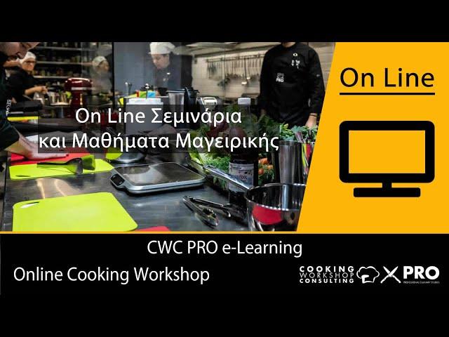 video OnLine Master Class Σεμινάρια Μαγειρικής