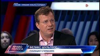 Россия - Германия: попытка разрядки? Право голоса