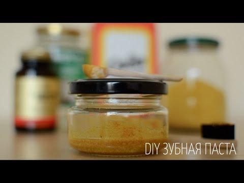 DIY: Зубная паста с куркумой. И low waste альтернативы