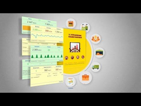 Видеообзор 1С:Управление нашей фирмой