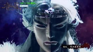 齊神籙OP 風雲天下(8月29號全家便利商店全面上架)