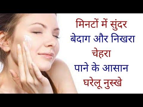 बेदाग त्वचा के आसान उपाय – वीडियो