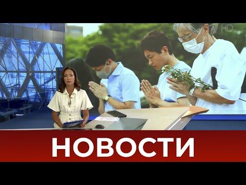 Выпуск новостей в 12:00 от 06.08.2020