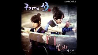 Baek Ji Young (백지영) - 봄비 (Spring Rain) [Gu Family Book OST Part.4]