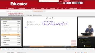 Математика ҰБТ Теңдеулер жүйесі
