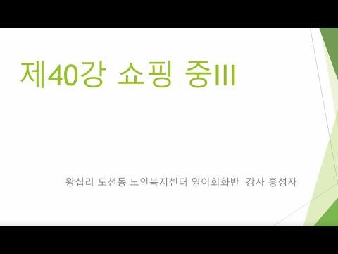 영어회화 40강(2021) width=