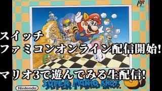 ファミコンオンラインが始まったのでマリオ3で遊んでみる生放送!#1
