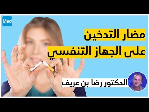 أضرار التدخين على الجهاز التنفسي وطرق الإقلاع عنه