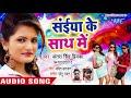आ गया 2018 का नया सबसे हिट गाना - Antra Singh Priyanka - Saiya Ke Sath Me - Superhit Bhojpuri Songs