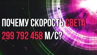 Почему скорость света 299 792 458 метров в секунду?