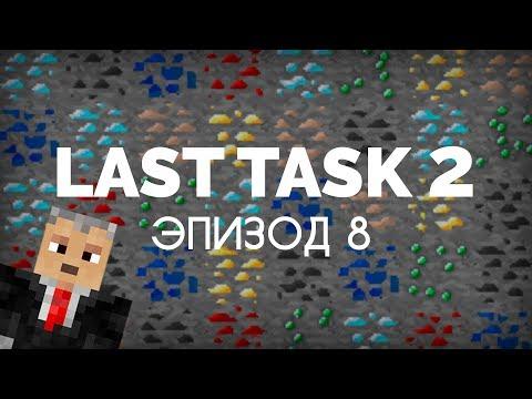 Last Task 2, Эпизод 8 — ЖЕЛЕЗНЫЙ КОРОЛЬ