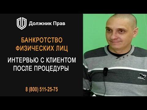 Банкротство физических лиц 2018г. Списали долг 660 тыс. руб. Отзыв клиента Должник Прав