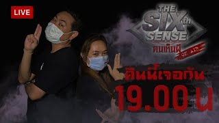 The Sixth Sense [ON AIR] 01.04.2563