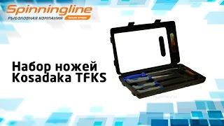 Набор походный kosadaka 3 ножа точилка доска tfks