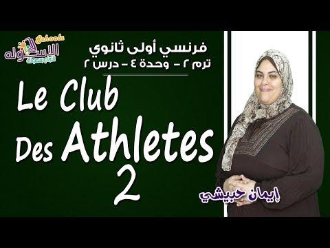 شرح لغة فرنسية أولى ثانوي | Le Club des athletes | تيرم2-وح4 - درس2| الاسكوله