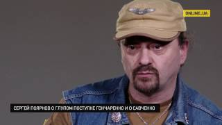 Сергей Поярков о глупом поступке Гончаренко и о Савченко