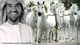 تحميل اغاني حسين الجسمي ماهي خيول MP3