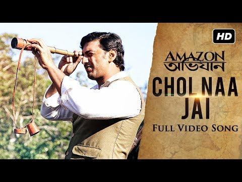 Chol Naa Jai ( চল না যাই ) | Amazon Obhijaan | Dev | Arijit Singh | Indraadip | SVF