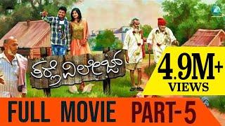 ತರ್ಲೆ ವಿಲೇಜ್ | THARLE VILLAGE - Full Movie 5/6 | Century Gowda, Gaddappa, Abhi | Veer Samarth