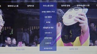 """참여 폭발 靑 국민청원...""""정부·국회 향한 엄중한 민심"""" / YTN"""