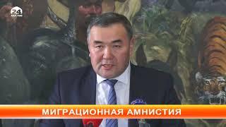 Россия введет миграционную амнистию по кыргызстанцам, находящимся в черном списке