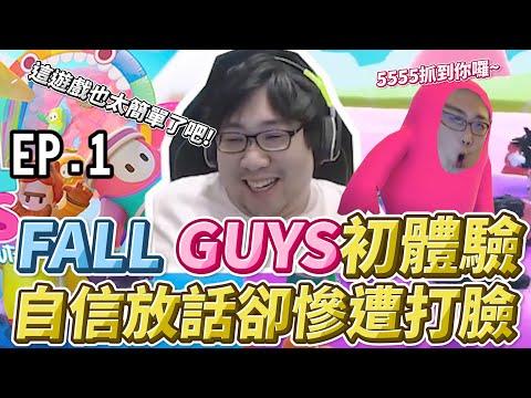 國動實況精華 動哥FALL GUYS初體驗!!