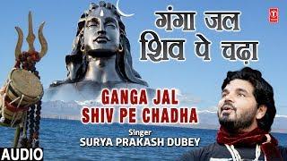 गंगा जल शिव पे चढ़ा Ganga Jal Shiv   - YouTube