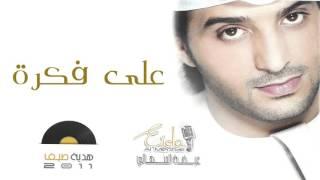 تحميل اغاني عيضه المنهالي - على فكرة (النسخة الأصلية) | 2011 MP3