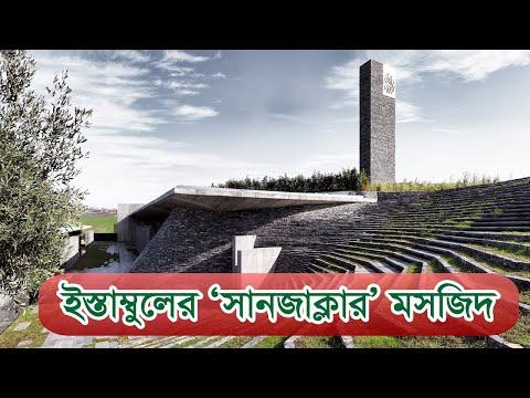 ইস্তাম্বুলের 'সানজাক্লার' মসজিদ