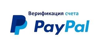 Download Video Верификация счета на PayPal MP3 3GP MP4