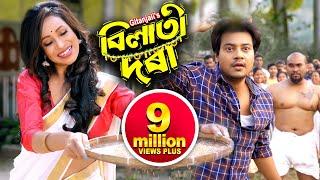 BILATI DORA | Gitanjali Das | Official Video | New Assamese Song 2021 | Ujjwal Aarong | Ramen Danah