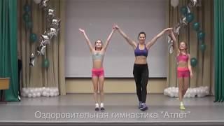 """1935, Оздоровительная гимнастика """"Атлет"""""""