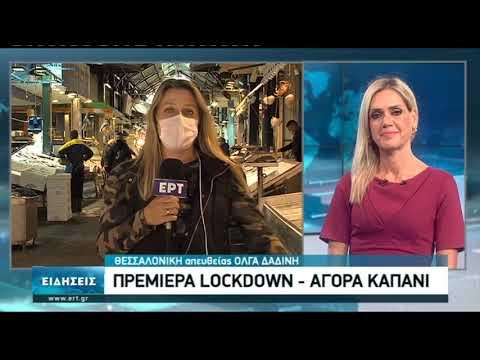 Πρώτη μέρα lockdown- Μειωμένη η κίνηση στο Καπάνι-Αυξημένη στα σούπερ μάρκετ | 3/11/2020 | ΕΡΤ