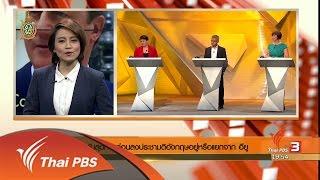 ข่าวค่ำ มิติใหม่ทั่วไทย - วิเคราะห์สถานการณ์ต่างประเทศ : วันสุดท้ายก่อนลงประชามติอังกฤษอยู่หรือแยกจาก อียู