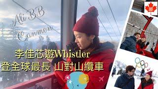 李佳芯遊Whistler登全球最長山對山纜車|想坐要睇彩數?