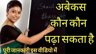 Learn Abacus and earn 50000/-rs. Per month | Abacus tutorial in Hindi - Neeraj Rankawat