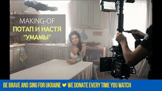 Потап и Настя - Умамы - Making-of