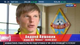 Казахстан возмутил гонорар Аршавина