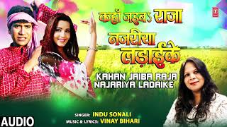 KAHAN JAIBA RAJA NAJARIYA LADAIKE   Bhojpuri Song   Indu Sonali   T-Series HamaarBhojpuri