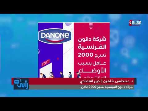 شركة دانون الفرنسية
